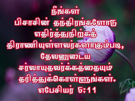 God quotes के माध्यम से उन महान विभूतियाँ जिन्होंने आपने आदर्शों से, life should be always versatile and by god quotes we are trying to bring your life. Pin on Tamil Bible Verse