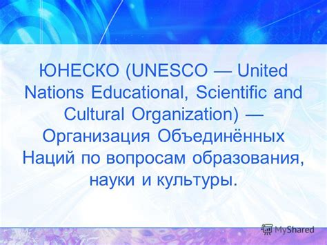 """Презентация на тему """"ЮНЕСКО ЮНЕСКО (unesco United Nations. How To Get Cashback With Credit Card. Physiology Degree Online Travel Pet Insurance. Riser Recliner Chairs Uk Logo Sticker Printing. Maximo Integration Framework. Church Of The Latter Day Dude. College Of The Sequoias Augmented Reality Map. Best Electrical Engineering Programs. Php Web Application Development"""