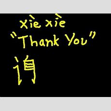 "How To Write ""thank You"" In Chinese Youtube"