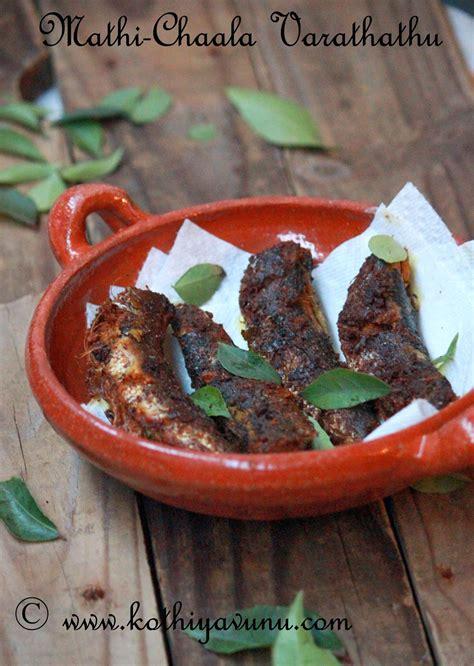 mathi chaala varuthathu mathi fry sardines fry