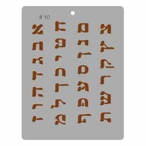plastic bendable chocolate mold hebrew alphabet block With hebrew alphabet block letters
