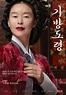 2019 Homme Fatale فيلم الرجُل الفاتن الكوري مترجم + تقرير