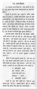 Essay on diwali written in punjabi language