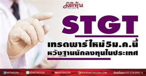 STGT เริ่มเทรดพาร์ใหม่ 5 ม.ค.นี้ หนุนเพิ่มสภาพคล่องและขยายฐานผู้ลงทุนทั้งในประเทศ และต่างประเทศ ...