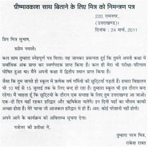 letters  friend  hindi shareyouressayscom