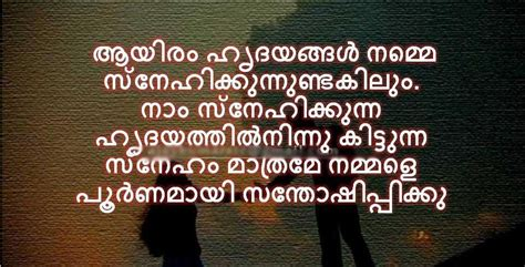 malayalam love quotes love quotes