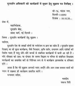 Formal Letter Writing In Marathi Language Formal Letter
