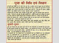 Navratri Poojan Vidhi and Hindi Vrat Katha Jai Mata Di