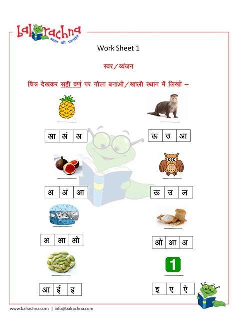 hindi vyanjan practice worksheet printable worksheets