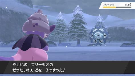 ポケモン 冠 の 雪原 ポケモン