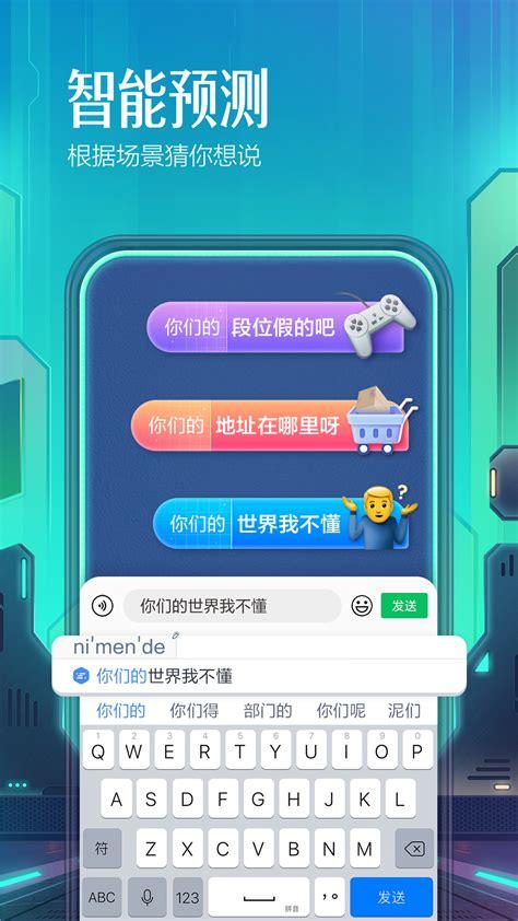 百度输入法下载2020安卓最新版_手机app官方版免费安装下载_豌豆荚