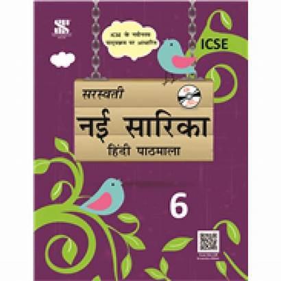 Class Textbook Hindi Views Saraswati Pathmala Sarika