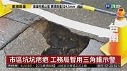關廟民宅淹慘了! 一開家門變洩洪 - 華視新聞網