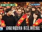 迎媽祖!陳盈助現身 張花冠、陳明文尷尬 - YouTube