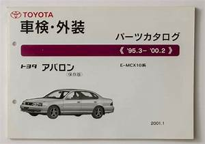 06702 Toyota Genuine Parts Catalog Japanese List Avalon  52749