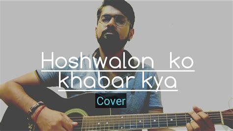 Hindi Song Barsha Nath || Hoshwalon Ko Khabar Kya