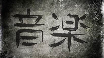 Chinese Wallpapers Desktop Calligraphy Backgrounds Px Wallpaperaccess
