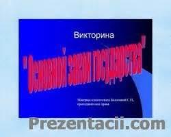 Сколько глав в конституции российской федерации