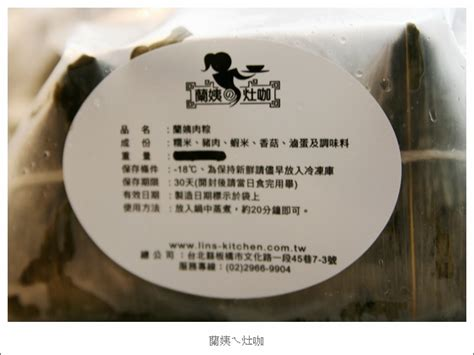 r饌lisation cuisine 美饌 網購 蘭姨の灶咖 肉粽 豆沙粽 美食地圖 cuisine map 無名小站
