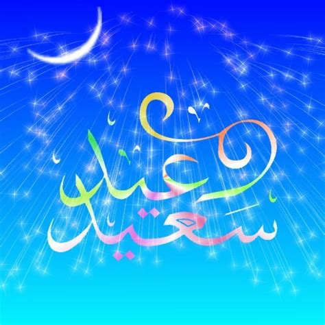 Eid Animation Wallpaper - images for every thing animated wallpapers of eid ul