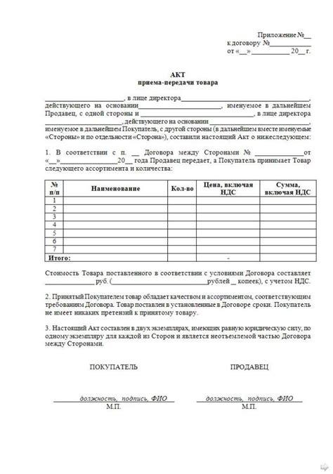 Бланк акта приема передачи денежных средств в кассе при уходе отпуск рб