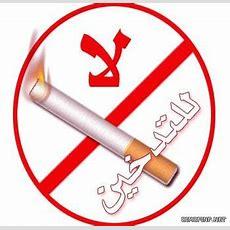 أضرار التدخين  التوعية الصحية بمكة