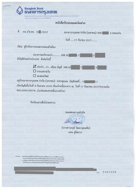 bank letter  extension  retirement visa thai visas