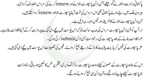 passport renewal service launched  pakistan