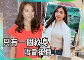 廖慧儀認有紋身:唔覺得有問題!|即時新聞|繽FUN星網|on.cc東網
