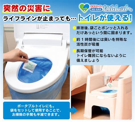 非常 用 トイレ