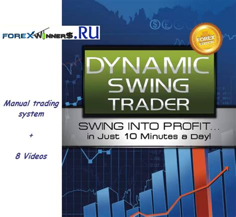 swing trader the dynamic swing trader forex winners free