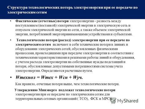 Профилактика коммерческих потерь электроэнергии в сетях СНТ