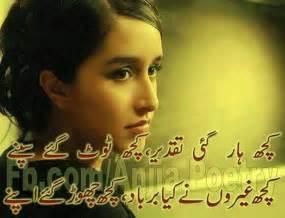 Romantic Sad Urdu Poetry Facebook