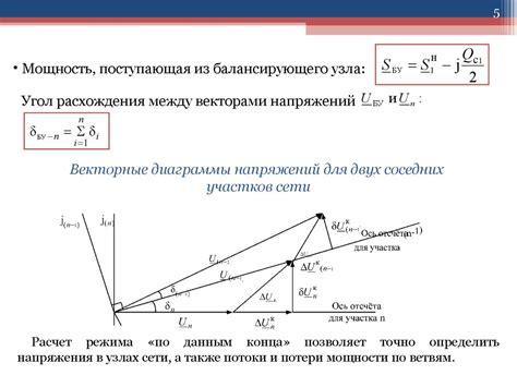 Потери электроэнергии в распределительных электрических сетях стр. 1 из 8