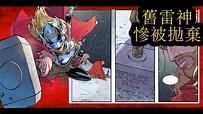 Marvel-新任女雷神 舊雷神慘被拋棄 - YouTube