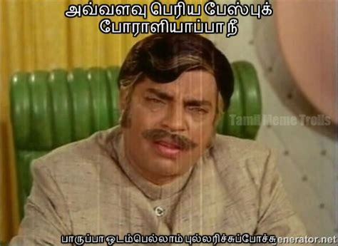 Tamil Memes - lovable images memes images free download facebook picture comments twitter photos