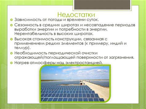 Устройство слежения за солнцем для солнечных панелей – гелиостат