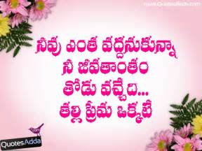 Beautiful Telugu Mother Quotes Wallpapers QuotesAdda com