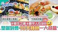 聖誕到會外賣 10大派對一人餐盒$68起 日式9格便當/1人盆菜 香港01 食玩買