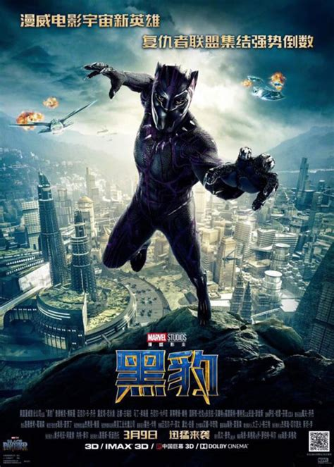 black panther   poster  scifi movies