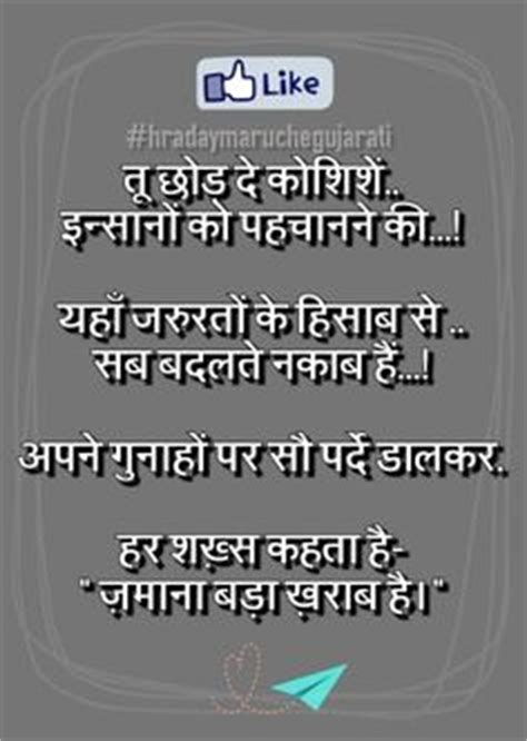 short inspirational poems hindi anmol vachan poetry