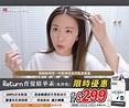 Return 回本 - 【萬寧快閃優惠低至$299!😍Return育髮精華素】   Facebook
