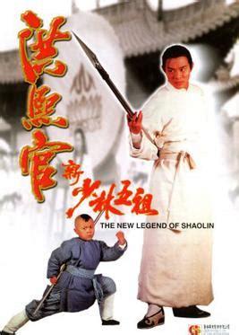 The New Legend Of Shaolin  Wikipedia
