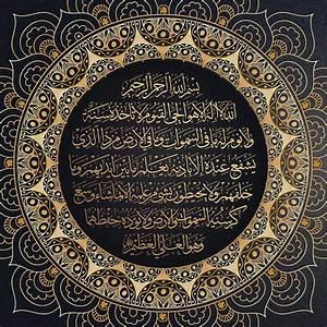 Ayat, Kursi, Quranic, Islamic, Wall, Art