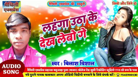 Dj express music bb nation minimix 2020. लहंगा उठा के देख लेबो - बिलाश विशाल 2020 धमाका ॥ Bilash Viash Ka Dj Song 2020 ॥ Maithili Express ...