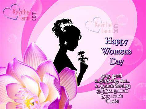 happy womens day tamil  kavithaitamilcom