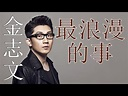 最浪漫的事 - 金志文 [ 東京都 明治神宮 Meiji Jingu , Tokyo ] - YouTube