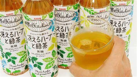 green tea kitchen 爽やかなハーブの香りが広がる 世界のkitchenから 冴えるハーブと緑茶 試飲レビュー gigazine 1469