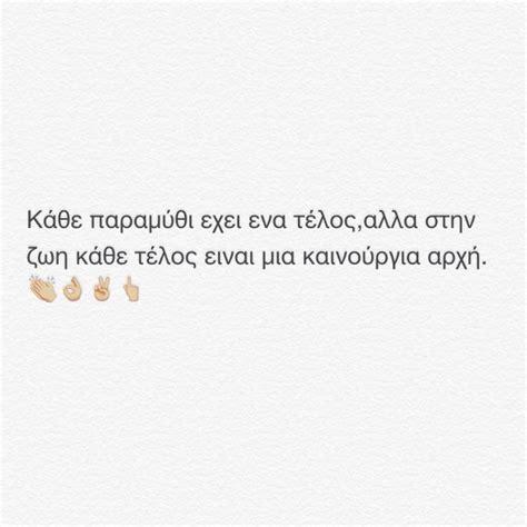 beginning greek life quotes stixakia stixakia arxh