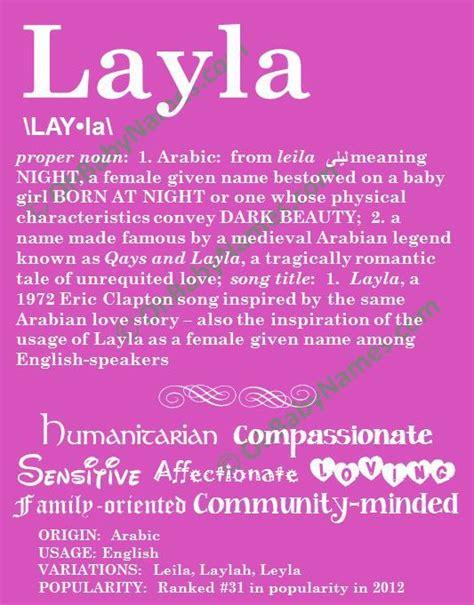 layla personalized  print typography print